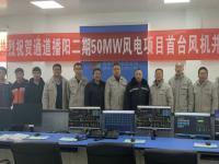 通道播阳风电场二期工程首台机组并网发电