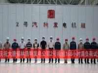 东方汽轮机研制的大唐锡林浩特发电公司一期工程汽轮机组全部投产运行