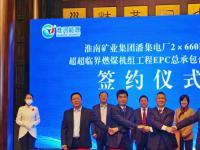 公司签约长三角两台超超临界燃煤发电机组EPC合同!