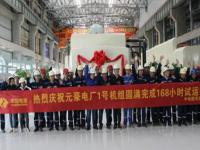 天富集团发电产业贵州保运项目1号机组圆满完成168满负荷运行