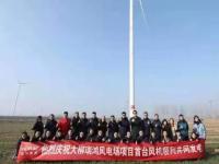 宁津县首批风电项目成功并网发电