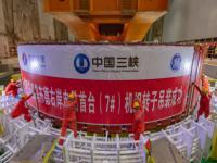 世界首台85万千瓦水轮发电机转子成功吊装