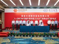 随州发电公司三大主机设备采购合同在汉签订